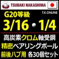 【日本製】高精度プレミアムベアリングボール 前後ハブ用 2種セット 3/16・1/4 各30個 高炭素クロム軸受鋼製【G20等級】【即納】