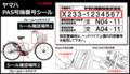 YAMAHA PAS ナチュラ S 2011 PZ26NS X721用 マグネットコンプリート+クランプ3本セット