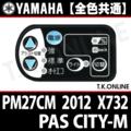 YAMAHA PAS CITY-M 2012 PM27CM X732 ハンドル手元スイッチ 【全色統一】【送料無料】