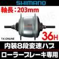 シマノ 内装8速ハブ 36穴 標準型 軸長203mm【銀】ローラーブレーキ用 NEXUS SG-C6001-8R【入手困難品】