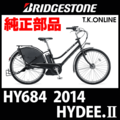 ブリヂストン HYDEE.II 2014 HY684 用 スタンド【ブラック】