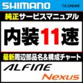 シマノ ディーラーマニュアル:内装11速用(ALFINE SG-S7000-11、SG-S7001-11 機械式)【最新ブランド別構成部品リスト付属】