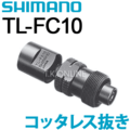 【チェーンリング交換必須工具】シマノ TL-FC10 コッタレス抜き【即納】