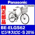 Panasonic ビジネス ビビ S (2016) BE-ELGS62 純正部品・互換部品【調査・見積作成】