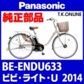 Panasonic BE-ENDU633用 チェーンカバー:黒+ブラウンスモーク:ポリカーボネート製【代替品】【送料無料】