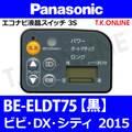 Panasonic BE-ELDT75 用 ハンドル手元スイッチ【黒】【代替品】