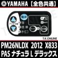 YAMAHA PAS ナチュラ L デラックス 2012 PM26NLDX X833 ハンドル手元スイッチ【全色統一】【代替品】
