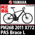 YAMAHA PAS Brace L 2011 PM26B X772 ブレーキケーブル&ワイヤー前後フルセット(モジュール、ガイドパイプ含む)