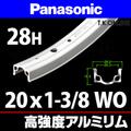 Panasonic 純正アルミリム 20x1-3/8 WO用(451)28H【TYPE:799】