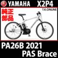 YAMAHA PAS Brace 2021 PA26B X2P4 後輪ホイールマグネット