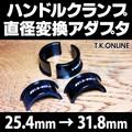 ハンドルクランプ直径変換アダプタ(25.4→31.8)【黒】