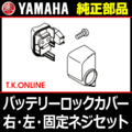YAMAHA バッテリーロックカバーセット【黒:カバー左右・固定ネジ】