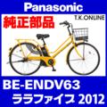 Panasonic ララファイブ (2012) BE-ENDV63 純正部品・互換部品【調査・見積作成】