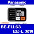 Panasonic BE-ELL63 ハンドル手元スイッチ