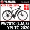 YAMAHA YPJ-TC 2020 PW70TCS X2T9 チェーン