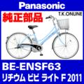 Panasonic BE-ENSF63用 後輪スプロケット 22T 薄歯+固定Cリング+防水カバー【即納】