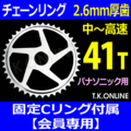 Panasonic チェーンリング 41T 厚歯【2.6mm厚】+固定スナップリングセット【即納】