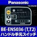 Panasonic BE-ENS036(T、T2)用 ハンドル手元スイッチ