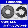 Panasonic 標準前ハブ用 ホイールマグネット NWG144【スチール製防護金具付属】