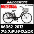 ブリヂストン アシスタリチウムDX 2012 A6D62 ハンドル手元スイッチ【全色統一・代替品】【送料無料】