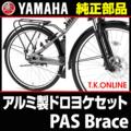 ヤマハ Brace アルミ製ドロヨケセット【黒・前後フェンダー・ステー】