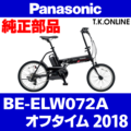 Panasonic BE-ELW072A用 コンパクトホイールマグネット(取付金具・センサー・ハーネス別売)【即納】