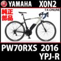 YAMAHA YPJ-R 2016 PW70RXS X0N2 マグネットコンプリート+ホルダ