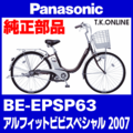 Panasonic BE-EPSP63用 カギセット【後輪サークル錠(黒)+バッテリー錠+ディンプルキー3本】【代替品・防犯性向上】【即納】グレーは廃番