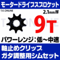 アシストギア 9T 2.1mm厚+Panasonic用軸止めクリップ+ガタ調整シムセット【即納】