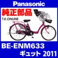 Panasonic BE-ENM633 用 ブレーキケーブル前後セット【代替品:Alligator社製:黒または銀】