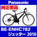 Panasonic BE-ENHC782用 外装8段カセットスプロケット 13-26T【純正・低速重視】