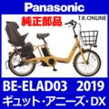 Panasonic BE-ELAD03 用 カギセット【後輪サークル錠(極太タイヤ対応)+バッテリー錠+ディンプルキー3本】