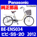 Panasonic ビビ・SS・20 (2012) BE-ENS034 純正部品・互換部品【調査・見積作成】