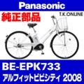 Panasonic BE-EPK733用 チェーンリング 41T 厚歯【2.6mm ← 3.0mm厚】+固定スナップリングセット【代替品】