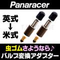 【バルブ・空気圧測定対応】Panaracer ACA-2【英式→米式】2個入り【即納】