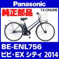 Panasonic BE-ENL756用 チェーンリング 35T 厚歯+固定スナップリングセット【即納】