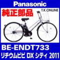 Panasonic BE-ENDT733用 チェーンリング 41T 厚歯【3.0mm厚】+固定スナップリングセット【代替品】