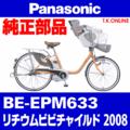 Panasonic BE-EPM633用 後輪スプロケット 22T 厚歯+固定Cリング+防水カバー【即納】
