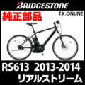 ブリヂストン リアルストリーム (2013-2014) RS613 アシストギア+軸止クリップ【代替品】