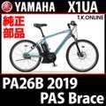 YAMAHA PAS Brace 2019 PA26B X1UA ディスクブレーキパッド交換キット(前)
