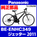 Panasonic BE-ENHC349用 アシストギア 9T+軸止クリップ【即納】