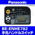 Panasonic BE-ENHE782用 ハンドル手元スイッチ【代替品・納期▲】