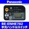 Panasonic BE-ENHE782用 ハンドル手元スイッチ