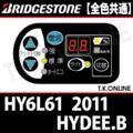 ブリヂストン HYDEE.B 2011 HY6L61用 ハンドル手元スイッチ【全色統一】【代替品】