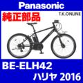 Panasonic BE-ELH42用 アシストギア 9T+軸止クリップ【即納】
