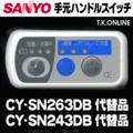 三洋 CY-SN263DB ハンドル手元スイッチ【代替品】