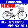 Panasonic BE-ENNX633用 後輪スプロケット 22T 厚歯+固定Cリング+防水カバー【即納】