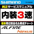 シマノ ディーラーマニュアル:内装3速変速機:強化高耐久型(NEXUS SG-3R75系)【最新ブランド別構成部品リスト付属】