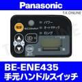 Panasonic BE-ENE435用 ハンドル手元スイッチ【代替品・納期▲】