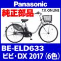 Panasonic BE-ELD633用 チェーン 厚歯 116L 410P規格【即納】